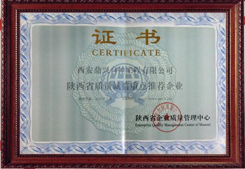 鼎兴获得陕西省质量诚信推荐证书