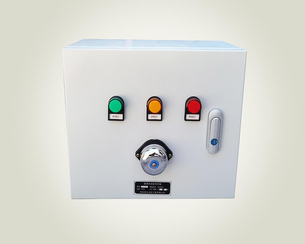 人防通风方式信号箱