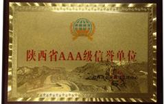 鼎兴获得陕西省AAA级信誉单位称号