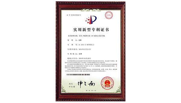 鼎兴荣誉-新型专利证书