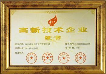 鼎兴获得陕西省高新技术企业证书