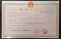 鼎兴税务登记证书
