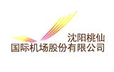鼎兴与沈阳桃仙机场签订合作协议